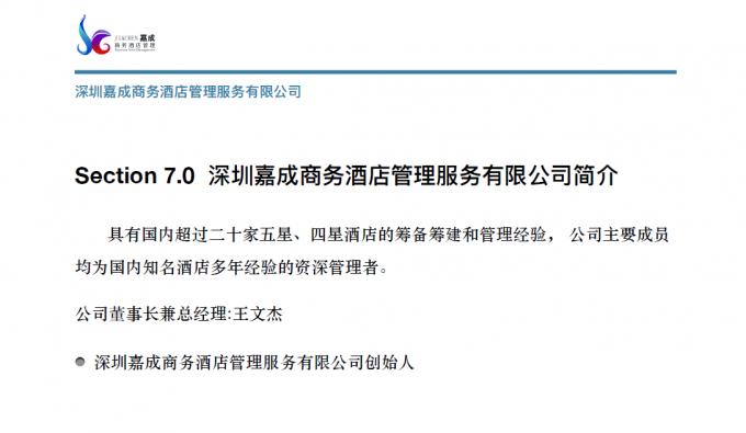 深圳嘉成00120200224194206.png