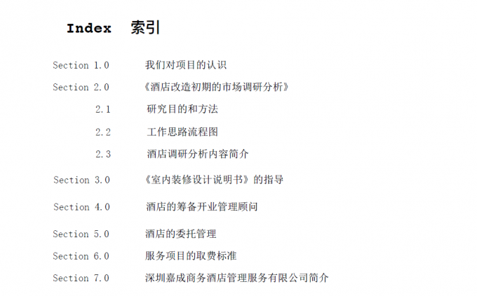 深圳嘉成00320200224195116.png