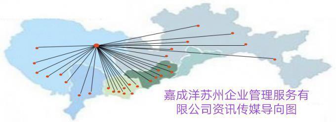 嘉成洋蘇州企業管理公司導向圖.jpg