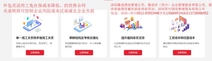 深圳嘉成苏州嘉成洋外包文案.png