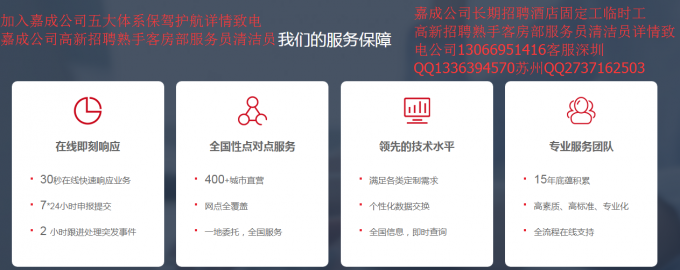 深圳苏州嘉成公司联盟.png