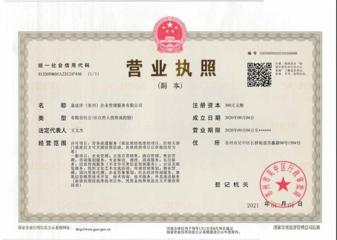 嘉成洋(蘇州)企業管理工.png